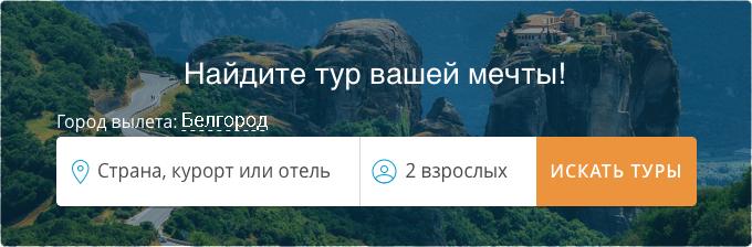 Туры из Белгорода